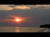 «Закатов в Камышеватской,в Ейске и в Сочи» под музыку Ассоль - Алые паруса (radio edit). Picrolla